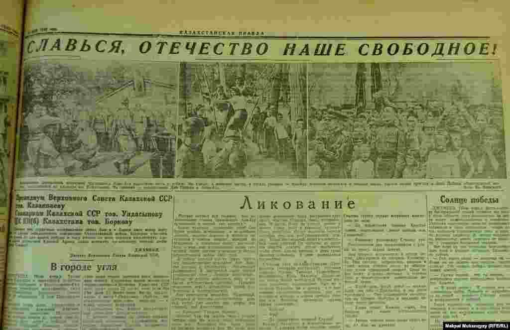"""""""Казахстанская правда"""" газетіне шыққан жеңіс күні туралы мақалалар. 12 мамыр, 1945 жыл"""