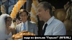"""кадр из фильма """"Горько!"""""""