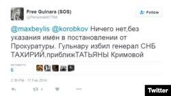Скриншот страницы Гульнары Каримовой в Twitter'е.