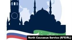 """Группа стратегического видения """"Россия - Исламский мир"""""""