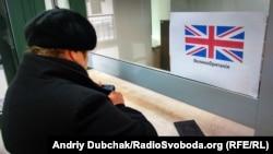 Консульство Великобритании в Киеве