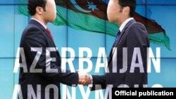 Обложка отчета организации Global Witness о продаже нефти Государственной нефтяной компание Азербайджана и доходах ее партнеров