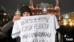 В центре Москвы 11 января 2011 года