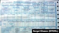 Зарплатная платежка за апрель Фании Фельберг