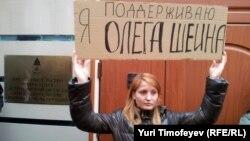 Пикет в поддержку Олега Шеина у Представительства Астраханского губернатора в Москве