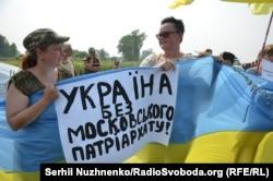 Плакат супротивників УПЦ (МП). Околиця Борисполя, 25 липня 2016 року