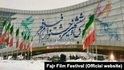 İran, Fəcr Film Festivalı, 1 fevral, 2018