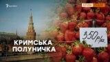 Другосортна полуниця для кримчан