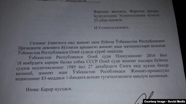 Ўзбекистон Олий суди Пленумининг 18 ноябрь кунги қарори нусхаси.