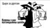 Цырк за дротам: Кожны з нас патэнцыйны шпіён