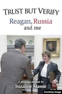 """""""Доверяй, но проверяй. Рейган, Россия и я"""" Книга Сьюзан Месси"""
