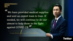 Foreign Ministry Spokesperson of China urged the United States to lift sanctions on Iran immediately amid the Middle Eastern country's response to the coronavirus outbreak. March 16, 2020