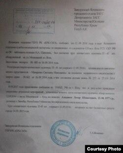 Довідка про смерть Лемара Алядінова з ялтинського РАГСу