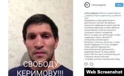 """В дагестанском сегменте интернета стартовала кампания """"Свободу Сулейману Керимову!"""""""