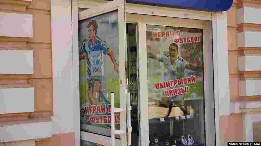 Футбол на вулиці Горького