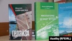 Фәүзия Бәйрәмова китаплары