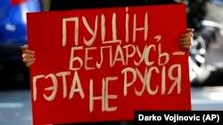 Фота з пратэсту ў Бялградзе