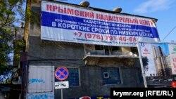 Реклама одного из кадастровых центров в Симферополе