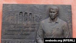У Менску адкрылі памятную дошку футбалісту Валянціну Бялькевічу