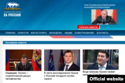"""Сайт партыі """"За Расею"""""""
