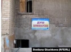 Частный душ возле здания бывшей военной школы «Жас улан» имени генерала армии Сагадата Нурмагамбетова. Астана, 6 мая 2012 года.