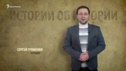 Настоящий остров Крым | Истории об истории (видео)