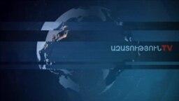 «Ազատություն» TV-ի լրատվական կենտրոն, 27-ը փետրվարի , 2020թ
