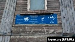Сприяти будівництву житла для раніше депортованих народів мали кілька міжнародних організацій