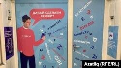 Казан метросында туган телләргә багышланган поезд йөри башлады