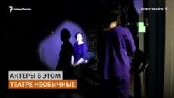 Театр с необычными актерами в Новосибирске