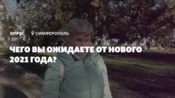 «Перемогти б вірус»: що очікують кримчани від 2021 року (відео)