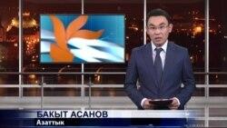 """""""Азаттыктын"""" жаңылыктары, 12-январь"""