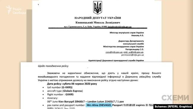 Іще один лист депутат Микола Княжицький надіслав через місяць – 5 червня 2020 року – щодо прильоту дружини Костянтина Жеваго