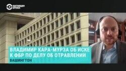 Владимир Кара-Мурза – об иске к ФБР и своем отравлении