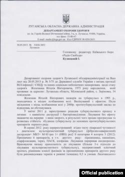 Відповідь на запит від Департаменту охорони здоров'я Луганської облдержадміністрації (натисніть, щоб прочитати повністю)