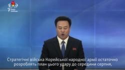 КНДР готує план удару в бік США до середини серпня (відео)