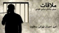 ملاقات با امیر احسان تهرانی سخاوت