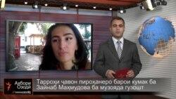 Ахбори Тоҷикистон ва ҷаҳон аз 30-уми июни соли 2014-ум