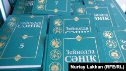 Книги Зейноллы Саника. 23 октября 2017 года.