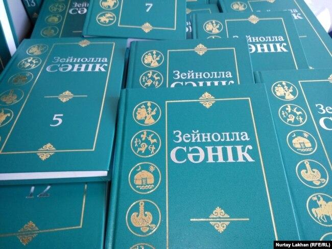 Зейнолла Сәніктің көп томдығы. Алматы, 23 қазан 2017 жыл.