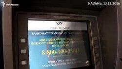 Татфондбанк: Вкладчики надеются, что их не оставят в беде