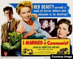 "Постер к фильму ""Я вышла замуж за коммуниста"""