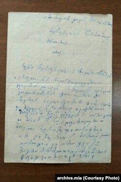 ხევსურების წერილი ამერიკის პრეზიდენტს