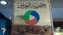 العراق يحتفل باليوم العالمي للبيئة