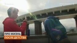 Сахалин. Сразу после детства. Вчерашние школьники снимают свою жизнь