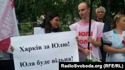 Мітинг в Харкові прихильників Тимошенко, 5 серпня 2013 року