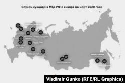 Карта известных случаев суицида в структурах МВД, 2020 год