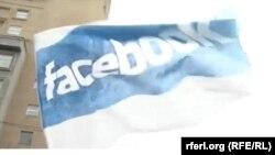 Мәскеудегі Путинге қарсы шеруге жұрт Facebook-тің туын да алып шықты. 13 қаңтар 2013 жыл. (Көрнекі сурет)
