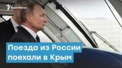 Поезда из России поехали в Крым | Крымский вечер