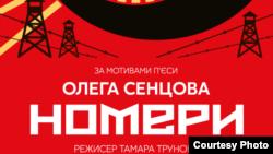 Фрагмент постера театральної вистави за п'єсою Сенцова